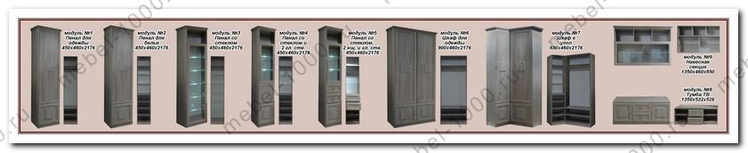 модули для стенки  Эльза.jpg